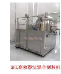 GHL高速湿法混合制粒机 实验室用小型湿法制粒设备厂家供应示例图42