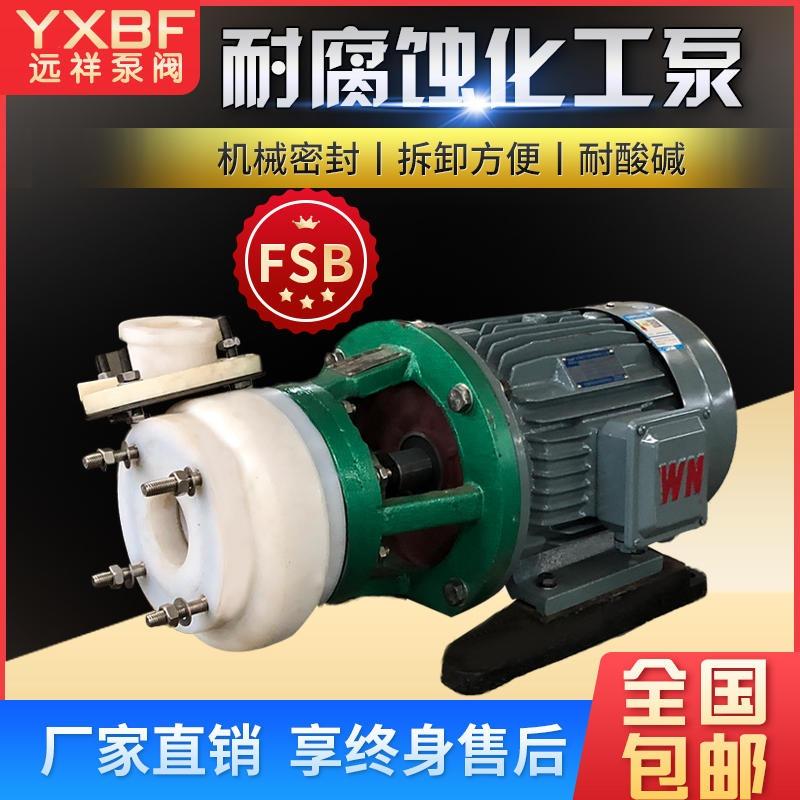 氟塑料离心泵远祥FSB直联式防腐蚀耐酸碱化工离心水泵