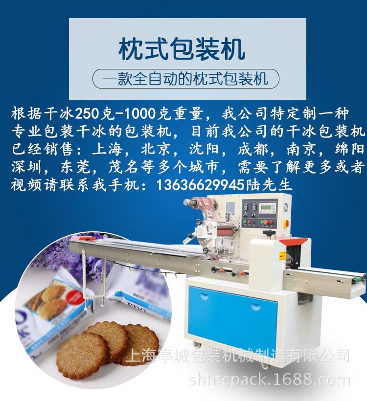 直销暖宝宝 刀叉勺枕式高速包装机 实验容器 注射器全自动包装机示例图2