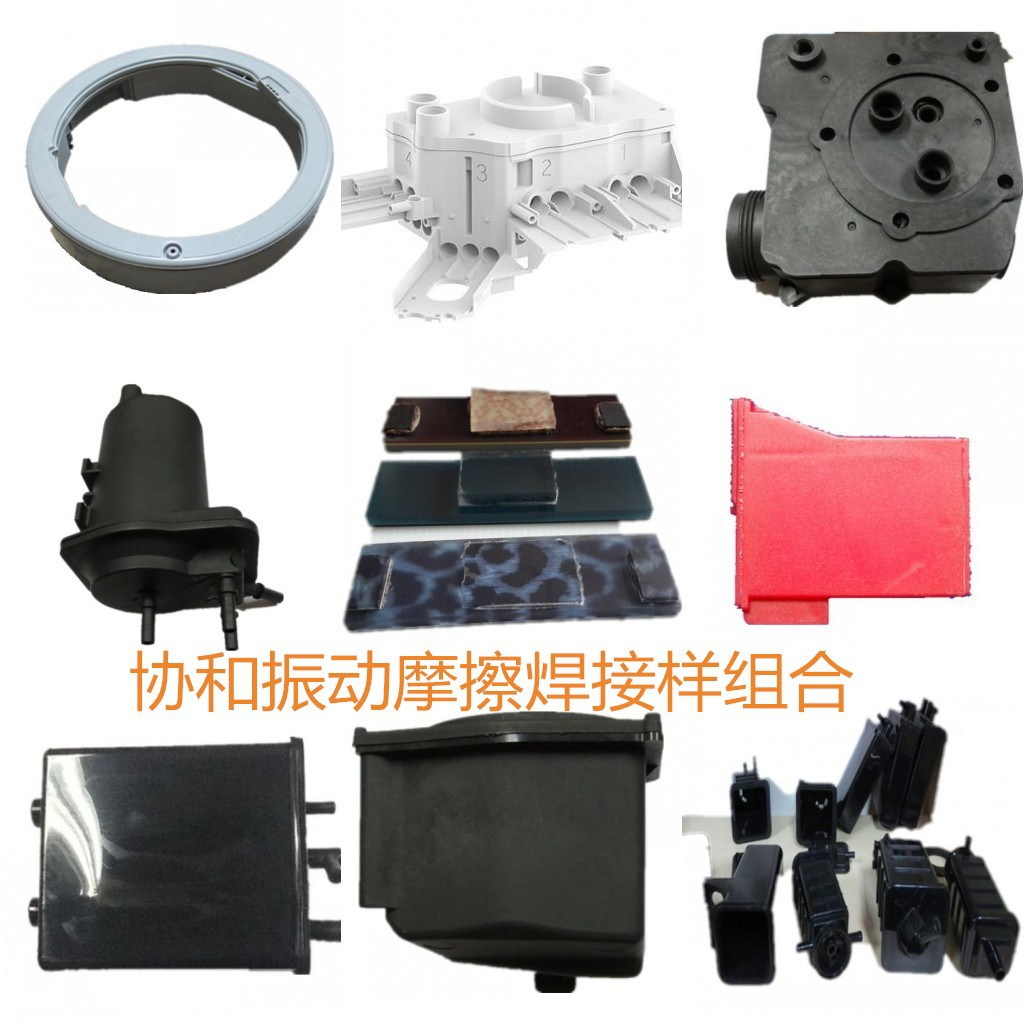振动摩擦焊接机  无黑烟生产 PP尼龙加玻纤进气压力管焊接加工示例图8