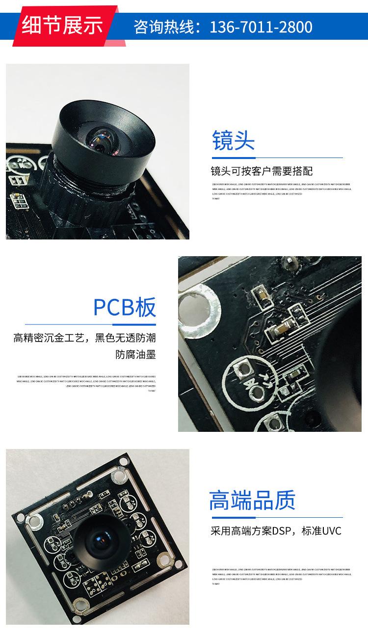 厂价直销USB摄像头模组 200万像素逆光拍摄宽动态USB摄像头模组示例图5