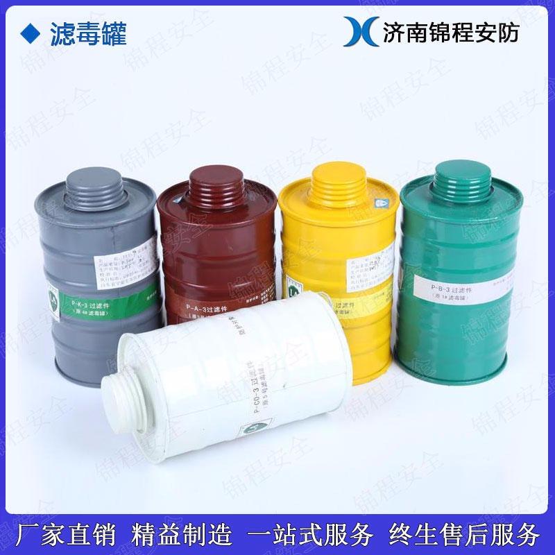 錦程安全濾毒罐 JC-LVG防毒面具濾毒罐濾毒盒 化工用濾毒罐圖片