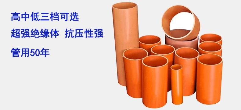 怀化cpvc电力管 PVC-C电力电缆护套管200 cpvc电力管厂家直销示例图6