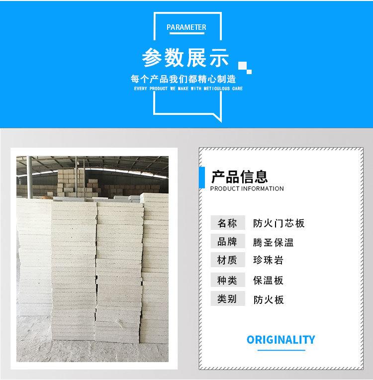 厂家直销无机发泡保温板可定制珍珠岩门芯板 防火门芯板价格从优示例图3