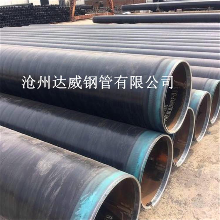 达威钢管 直销 预制直埋式3pe防腐钢管  加强级3pe防腐钢管 供应厂家