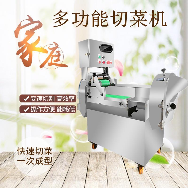 博思明廠家直銷多功能切菜機 商用切菜機 全自動切菜機 切丁切塊切段