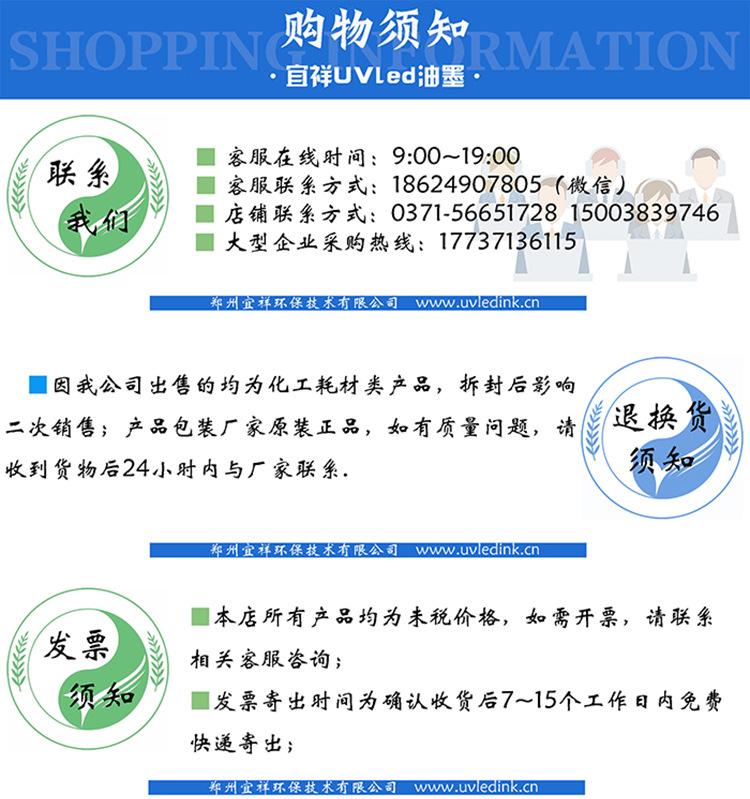 现货批发环保UV丝印油墨 PVC塑胶LED丝印油墨 纸张丝网印刷黑色示例图14