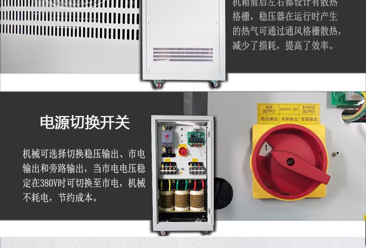 供应河北稳压器avr,激光稳压电源sbw-50KVA,三相大功率稳压器示例图15