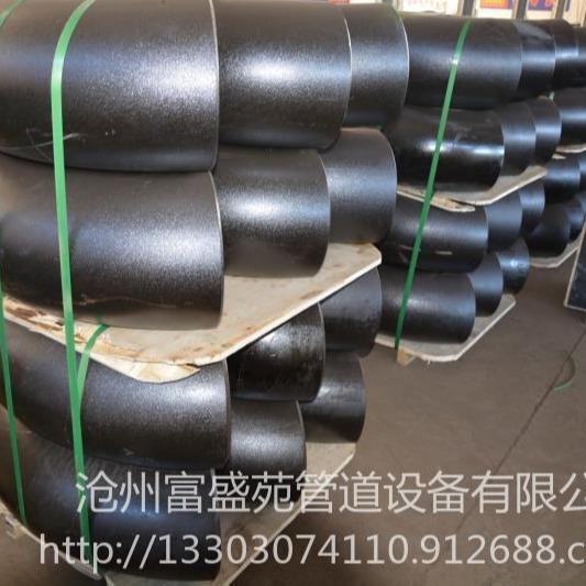 沧州富盛苑管道厂家生产 碳钢弯头  对焊弯头  DN15-800大量库存销售