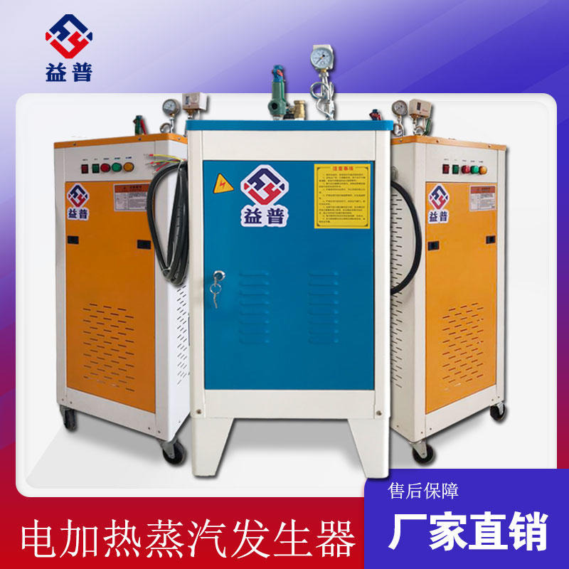 亮普廠家直銷 96KW電加熱蒸汽發生器 蒸汽清洗行業專用  安全快捷  全自動控制