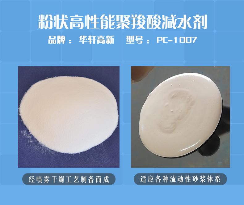 高减水高流态干拌砂浆减水剂 PC-1007高性能聚羧酸减水剂粉末示例图2