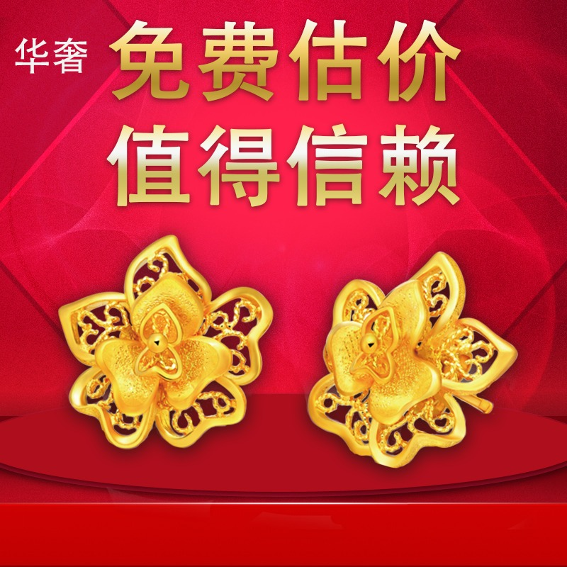 深圳當鋪黃金回收價格 華奢回收