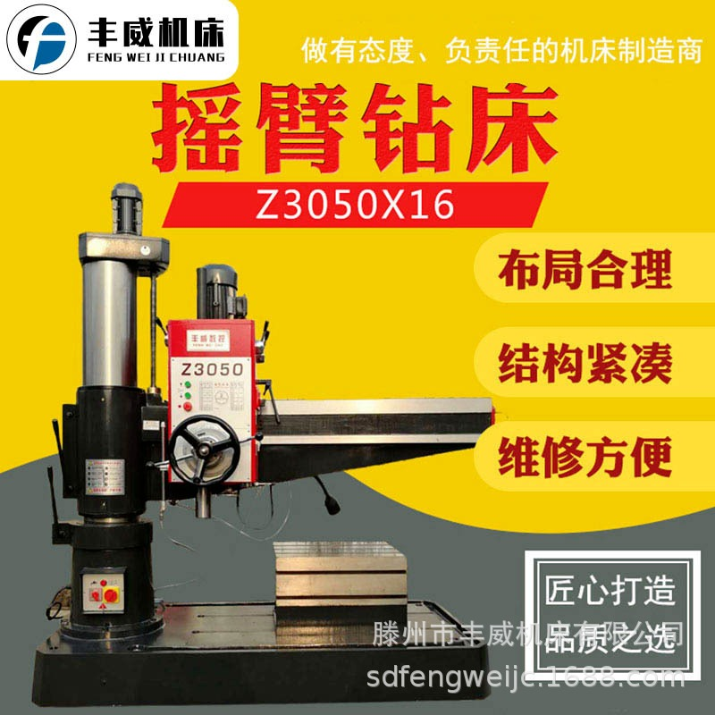 廠家直銷液壓搖臂鉆床Z3050立式搖臂鉆 液壓鎖緊  批量現貨