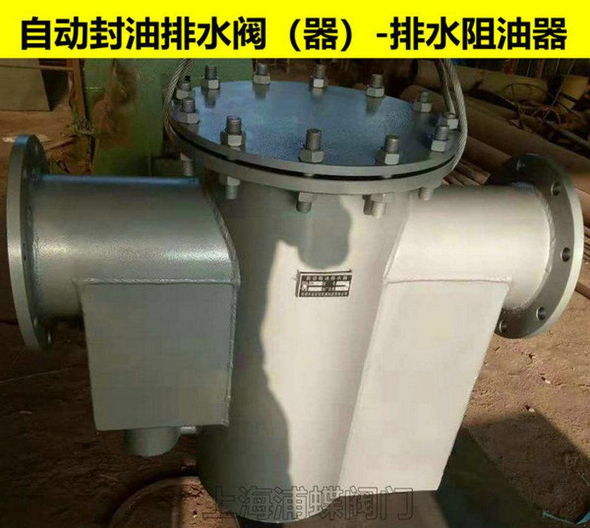 灌区排水器 自动封油排水器 上海品牌示例图1