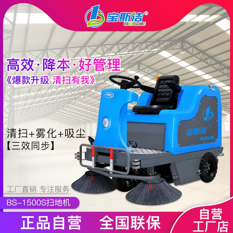 物业驾驶式扫地机 垃圾清扫车 物业 停车场 工厂仓库使用  电动吸尘清扫车 宝斯洁BS-1500S