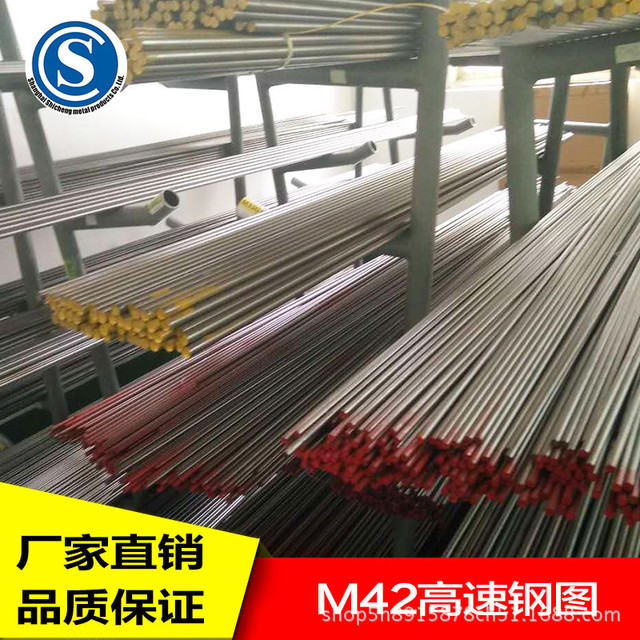 M42工具鋼圓 工具鋼圓棒 工具圓鋼 工具鋼板 薄板