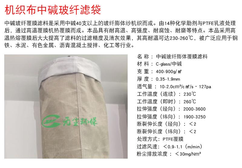 中碱玻纤机织布滤袋  玻纤机织布滤袋 沥青搅拌站滤袋 无碱玻纤毡示例图3