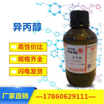 【廠家現貨】無水乙醇AR分析純含量99.7% 500ML/瓶  整箱20瓶批發示例圖3