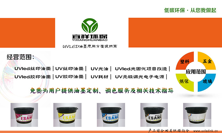 现货批发环保UV丝印油墨 PVC塑胶LED丝印油墨 纸张丝网印刷黑色示例图4