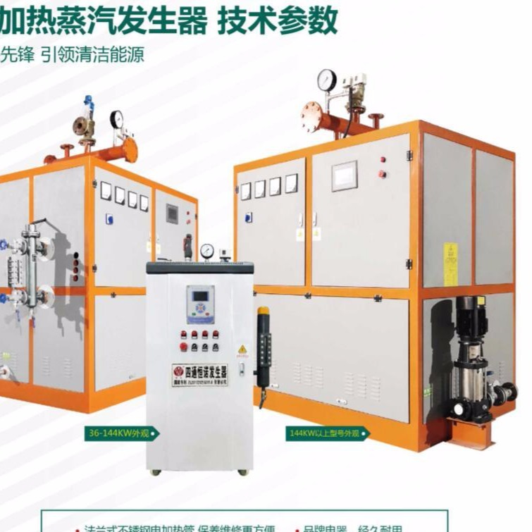 廠家直銷 蒸汽發生器 電加熱蒸汽發生器 燃氣蒸汽發生器 批發