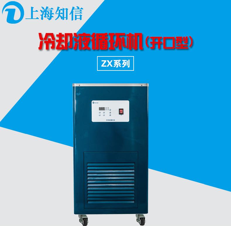 上海知信冷水机 冷却液循环机 实验室冷水机ZX-LSJ-30D(开口型)示例图1