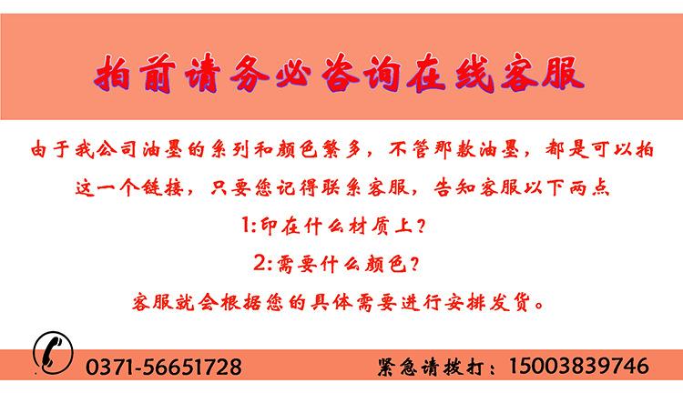HPP系列PE、PP丝印UV油墨 附着力好优质价廉零售批发厂家直销供应示例图4