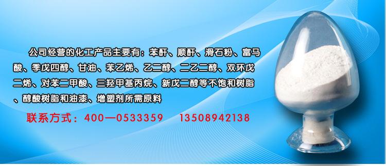 厂家供应 新戊二醇 优级品新戊二醇示例图1