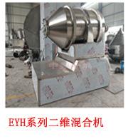 厂家直销EYH系列二维运动混合机粉末运动混料机 二维混合机搅拌机示例图35