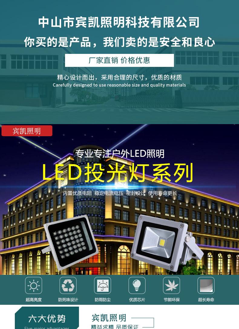厂家批发户外照明防水 LED 50W大功率集成投光灯 LED集成投射灯示例图1