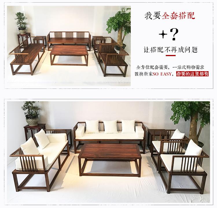 南美胡桃木沙发七件套客厅家具 新中式榫卯工艺实木沙发家具批发示例图16