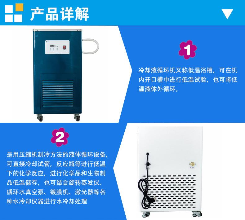 上海知信冷水机 冷却液循环机 实验室冷水机ZX-LSJ-30D(开口型)示例图4