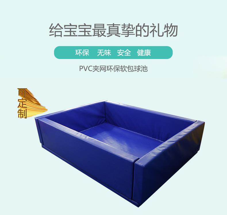 厂家批发儿童软体球池 加厚幼儿园室内围栏长方形组合软体球池示例图1