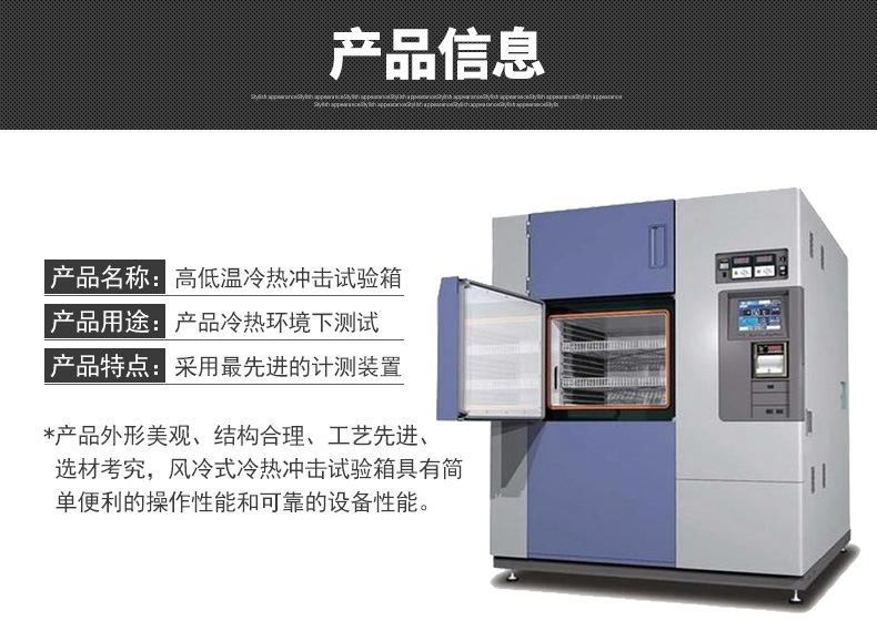 冷热冲击试验箱厂家精品推荐 两箱不锈钢冲击箱 冷热冲击试验箱示例图8