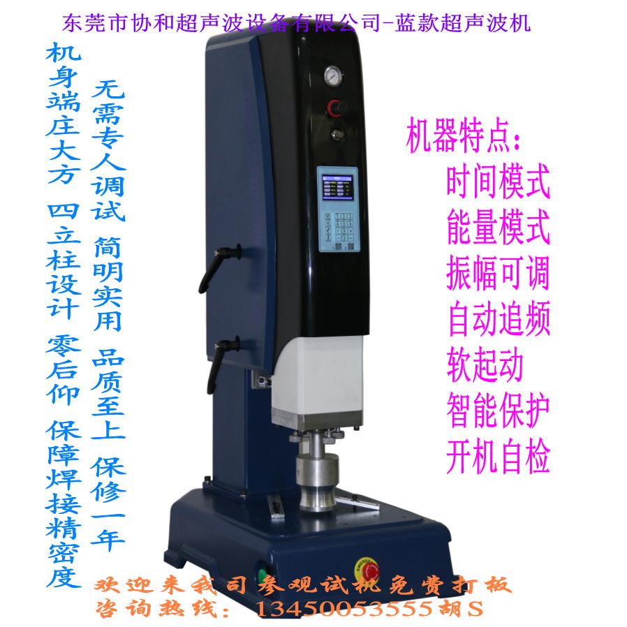 超声波焊接机 协和厂家品牌精品  免费打样20K15K超声波焊接机示例图7