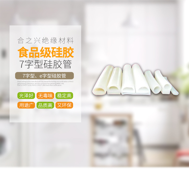 硅胶异型管 汽车门窗机柜冰箱集装箱密封条 耐高温抗老化硅胶管示例图1