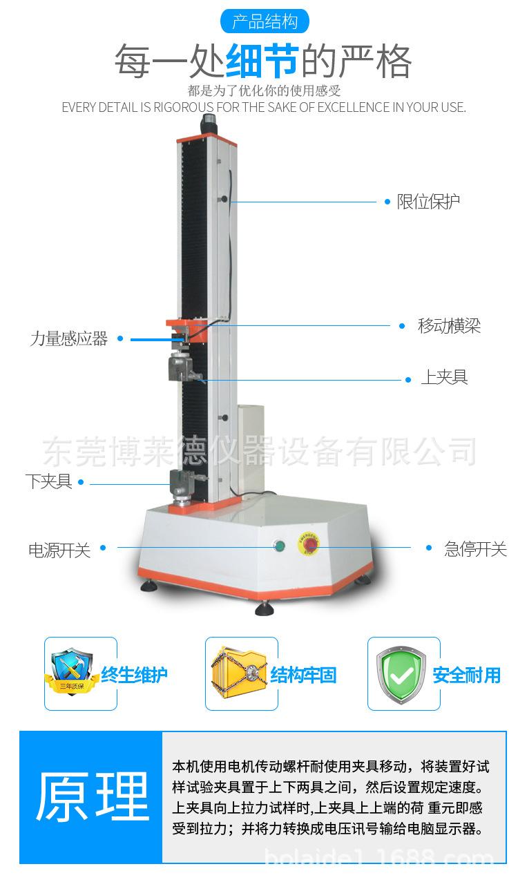 多用途熔劑型熱熔膠電腦式剝離強度試驗機、剝離試驗機示例圖3