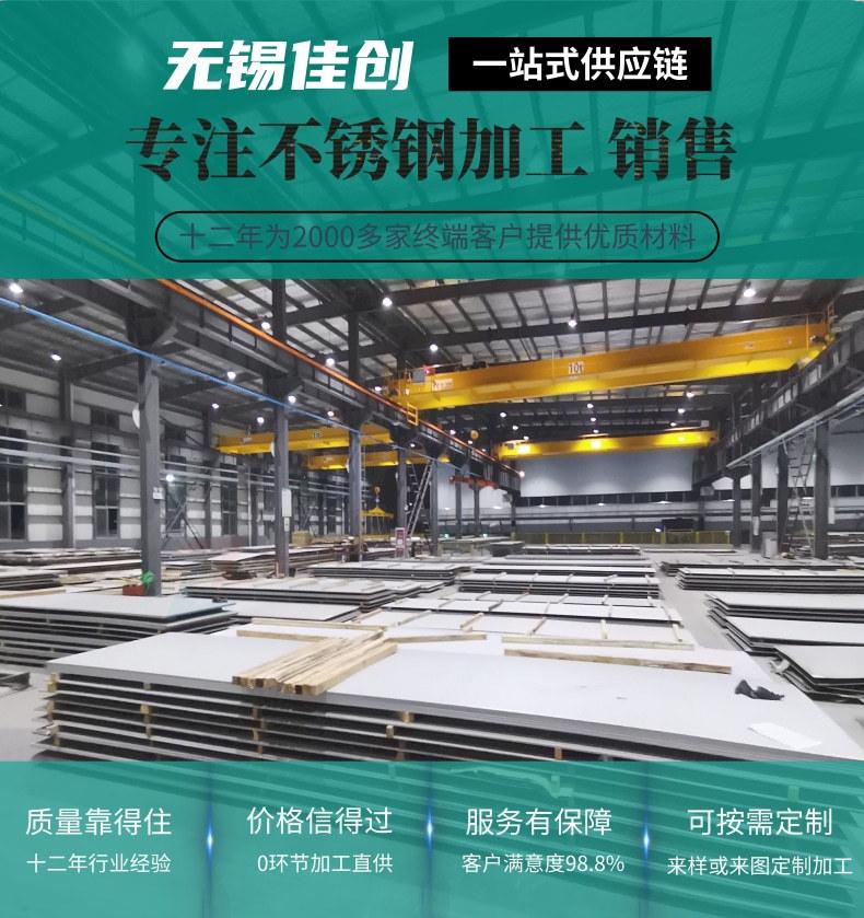 2021年不銹鋼316L價格 太鋼316L不銹鋼報價示例圖8