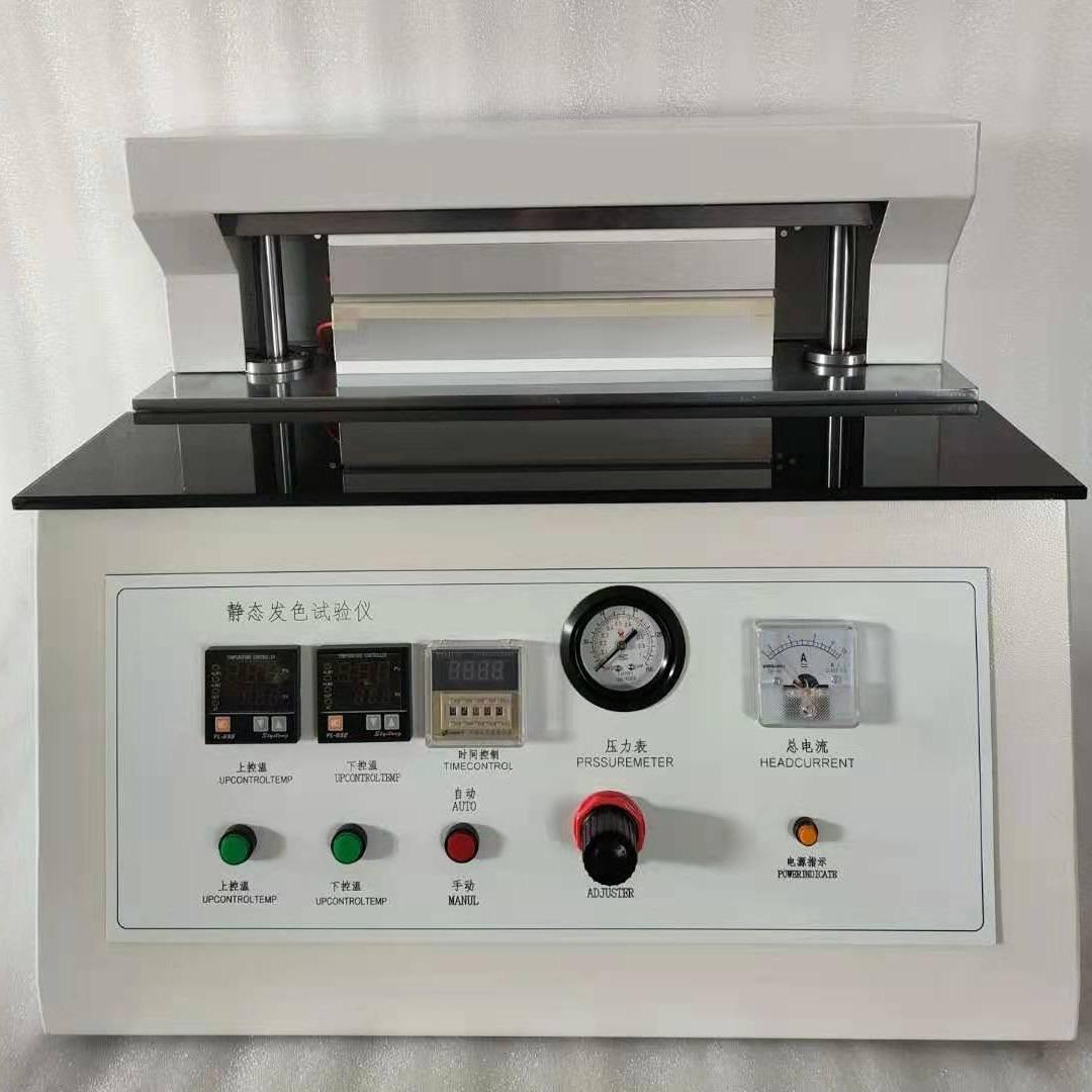恒品熱敏紙靜態發色試驗儀  靜態發色試驗儀 彩票紙標準靜態發色儀 滿足GB/T28210 QB/T2694