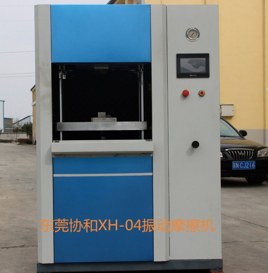 XH-04振摩擦焊接机 协和制造 PP板拼接汽车水油箱焊接设备示例图6
