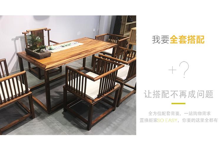 现代简约竞技宝和雷竞技哪个好茶桌椅组合新中式茶桌 胡桃木功夫茶几茶台免漆雷竞技靠谱吗示例图12