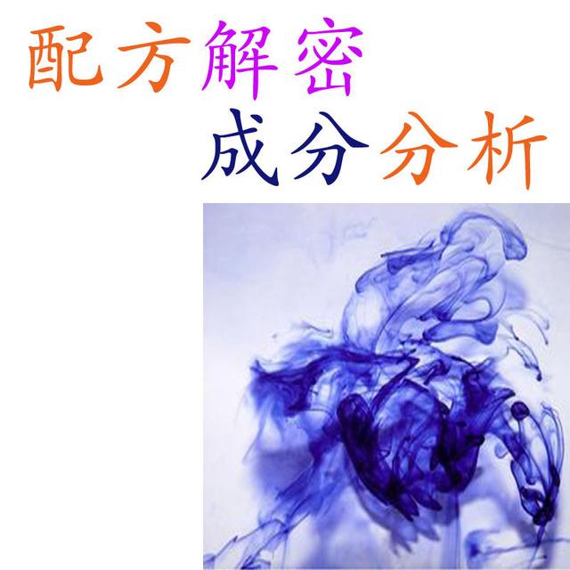 纯蓝墨水配方分析  笔墨水 成份分析检测  配方技术 微谱配方还原