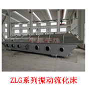 赖氨酸振动流化床干燥机山楂制品颗粒烘干机 振动流化床干燥机示例图42