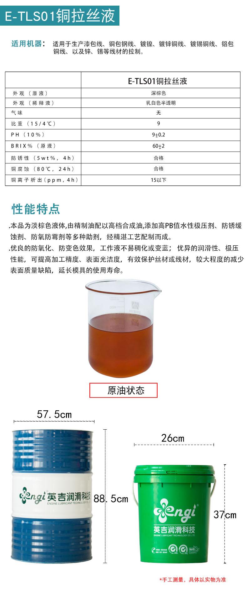 供应批发铜拉丝液英吉细拉拉丝油厂家直销环保型油铜包钢钢拉丝油示例图4