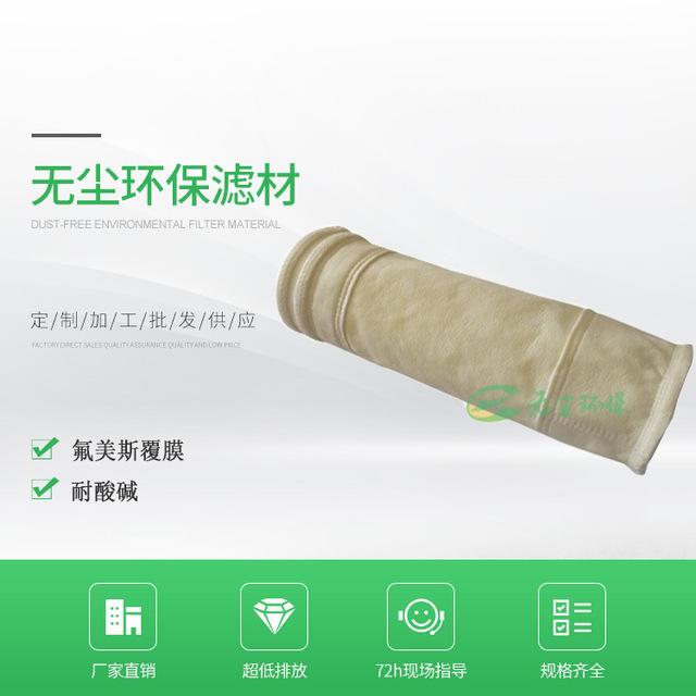 厂家直供 氟美斯除尘布袋 耐高温氟美斯除尘布袋 无尘环保