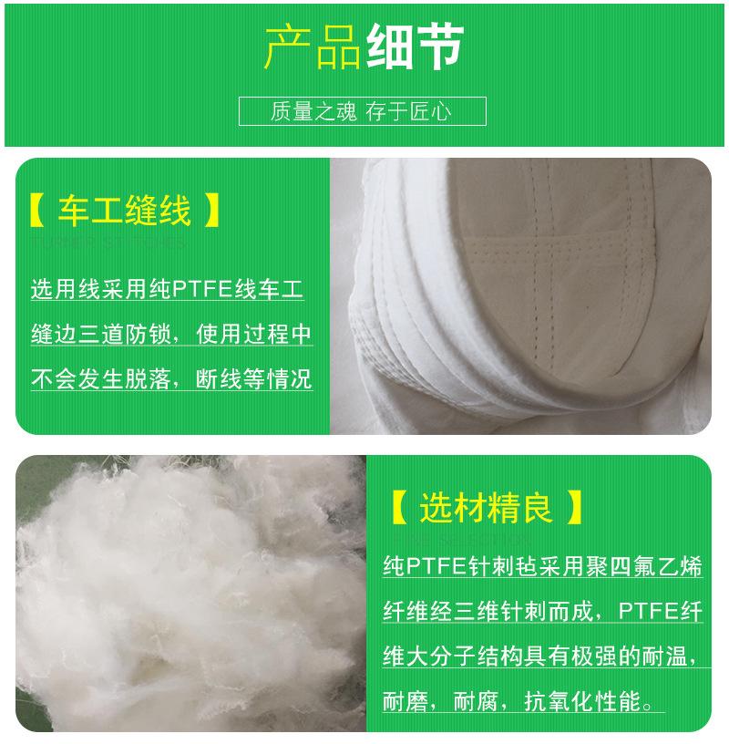 廠家直銷純PTFE除塵布袋 耐酸堿 耐高溫除塵布袋可來電詳詢示例圖5