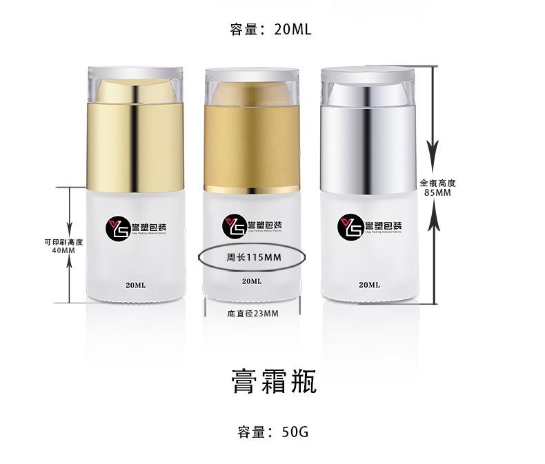广州誉塑包装厂家直销化妆品玻璃瓶亚克力盖磨砂套装瓶系列分装瓶示例图15