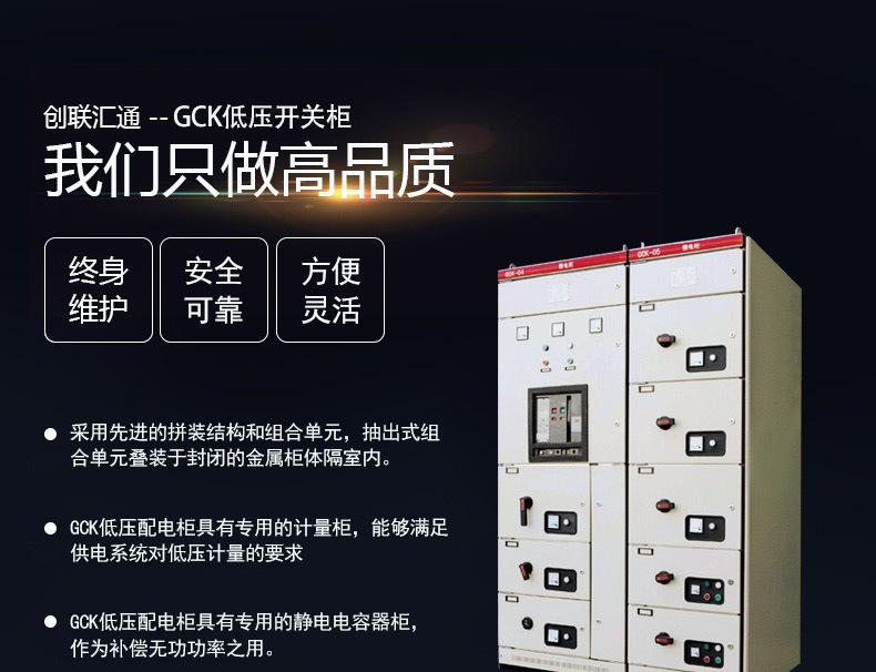 GCK低压开关柜 抽出式交流配电柜柜 厂家直销 拒绝中间差价-创联汇通示例图2