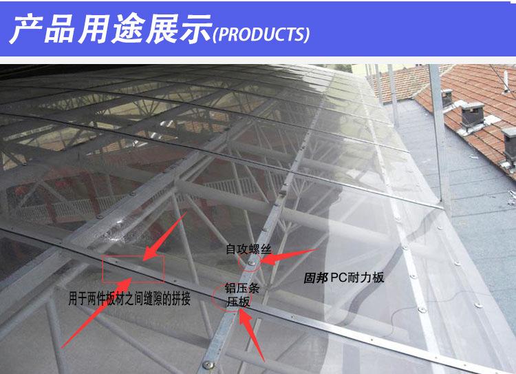 供应38mm斜边压条阳光板耐力板配件 PC阳光板压条示例图10