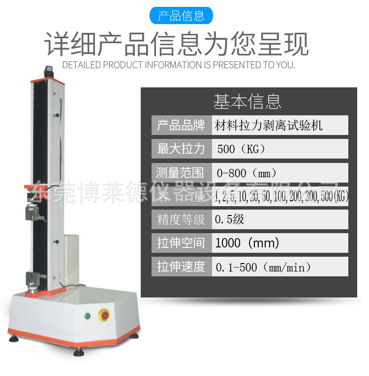 单柱织物强度试验机、单柱织物强力试验机、织物强力机示例图4