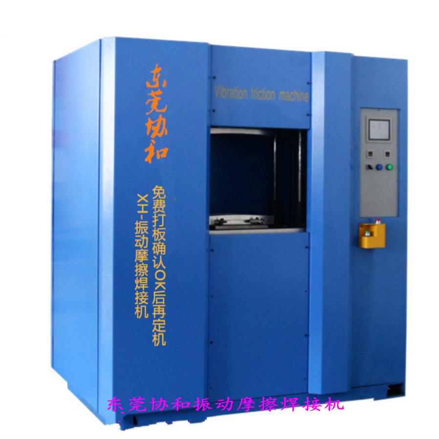 汽车过滤器焊接设备 PP/尼龙加玻纤气密焊接 XH-04振动摩擦焊接机示例图4